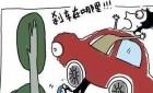 如何避免刹车当油门
