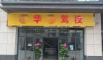 石家庄驾校