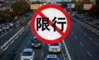5月6日起,石家庄市主城区恢复常态化限行