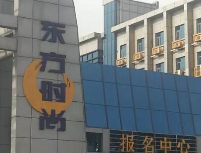石家庄东方时尚驾校