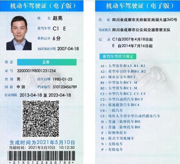 动车驾驶证电子化
